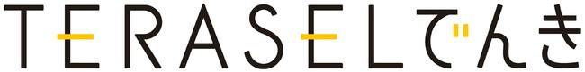 TERASELでんきのブランドロゴ