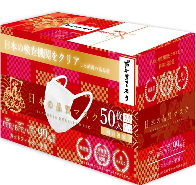 【即日出荷・送料無料!】国際基準の高品質!ウィルスを99.6%遮断!特別価格1箱(50枚)1,480円(税込)1枚約29円!大好評の「日本の品質マスク<新年特別バージョン>」がamazonで販売開始!:時事ドットコム
