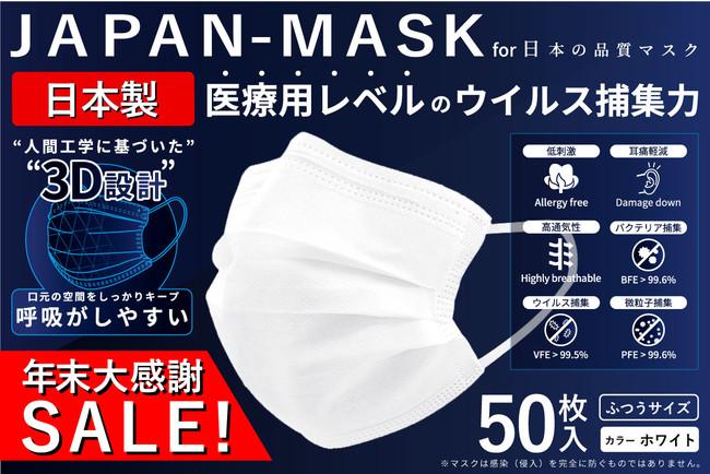 高 品質 マスク