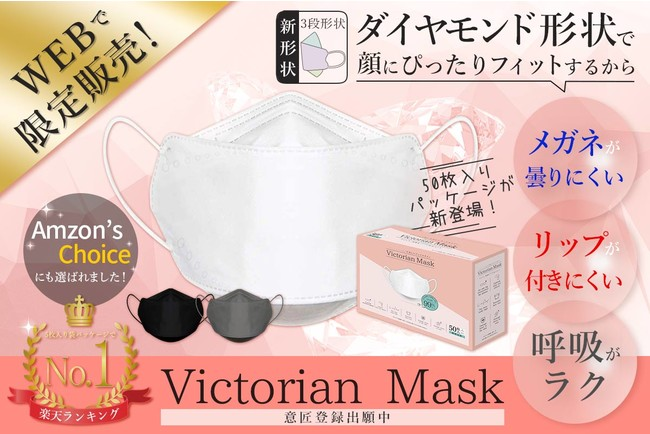 ビクトリアンマスク