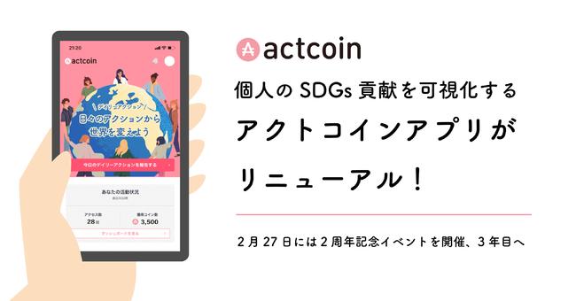 アクトコインアプリリニューアル