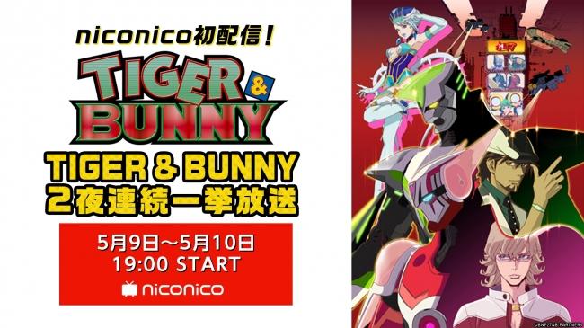 TIGER & BUNNY」無料一挙放送決定!ニコニコ生放送|Nアニメのプレス ...