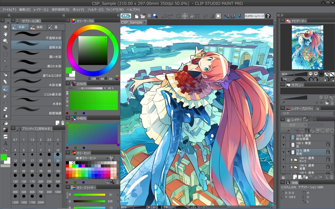 clip studio paint 日 版