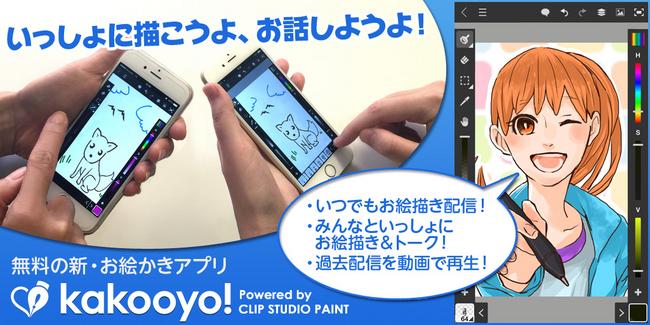 完全無料 スマホ向けソーシャルお絵かきアプリの決定版 Kakooyo