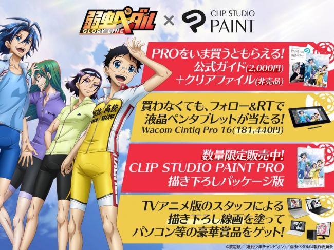 Tvアニメ弱虫ペダルとclip Studio Paintのコラボキャンペーンを開催