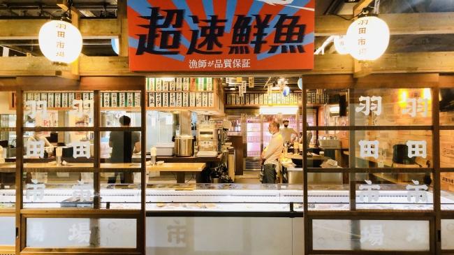 「羽田市場食堂 東京駅店」7月15日オープン!