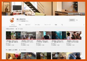 【楓工務店TV】 で検索!
