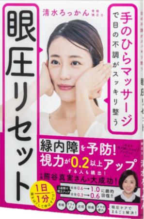 女優・熊谷真実さんも実践!『眼圧リセット』