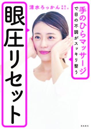『眼圧リセット 手のひらマッサージで目の不調がスッキリ整う』飛鳥新社刊
