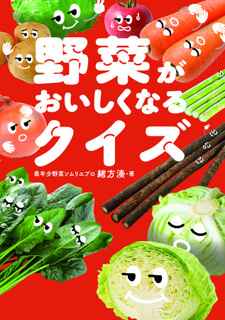 『野菜がおいしくなるクイズ』緒方湊・著/飛鳥新社