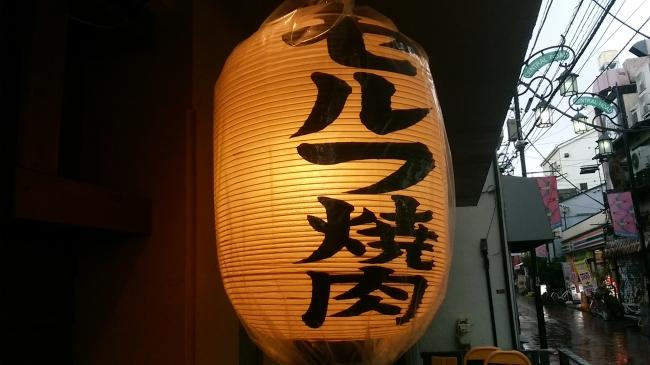 本店高円寺駅北口徒歩3分。「セルフ焼肉」の提灯が目印です。
