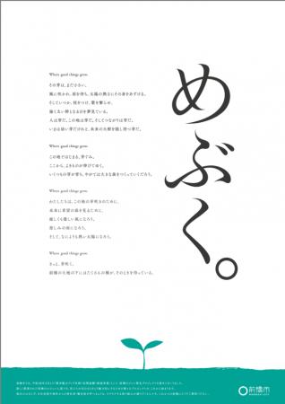 新聞広告[2016年8月3日上毛新聞掲載] ビジョン発表会にあわせて前橋市が新聞全面広告を掲載。コピーは全て前橋出身の糸井重里氏によるもの。