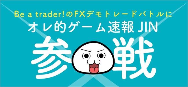 俺的 ゲーム速報 ゲームブログ戦争!『オレ的ゲーム速報』VS.『はちま起稿』の戦い!  