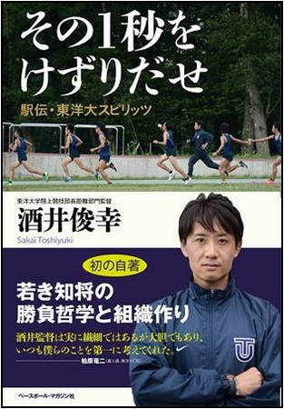 酒井俊幸 (陸上選手)の画像 p1_11