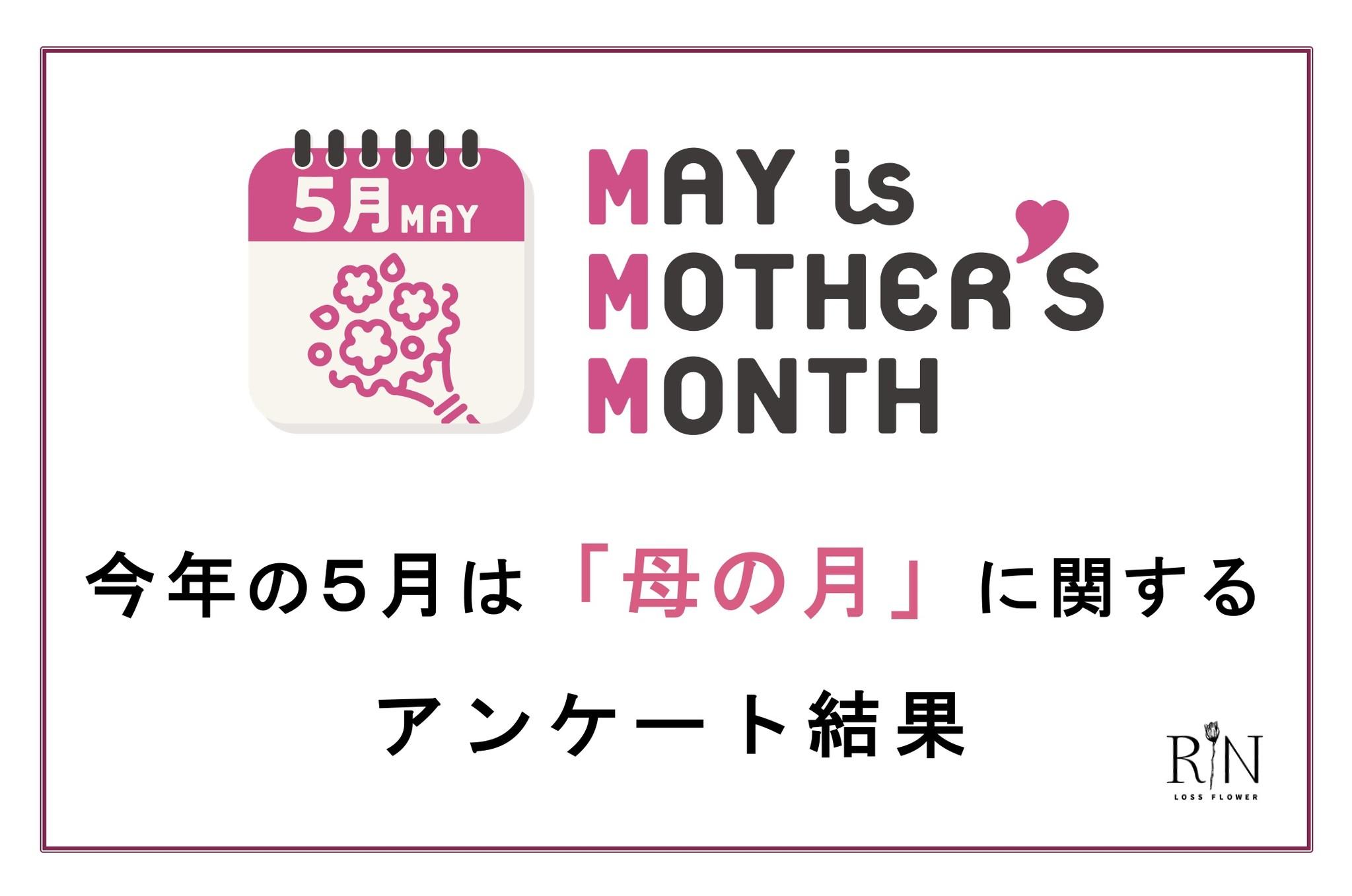 今年の「母の日」、57.1%がーヶ月間『母の月』として打ち出すことに ...