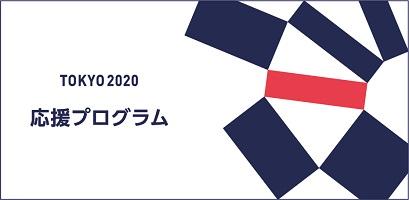 本コンテストは「東京2020応援プログラム」に認証されています