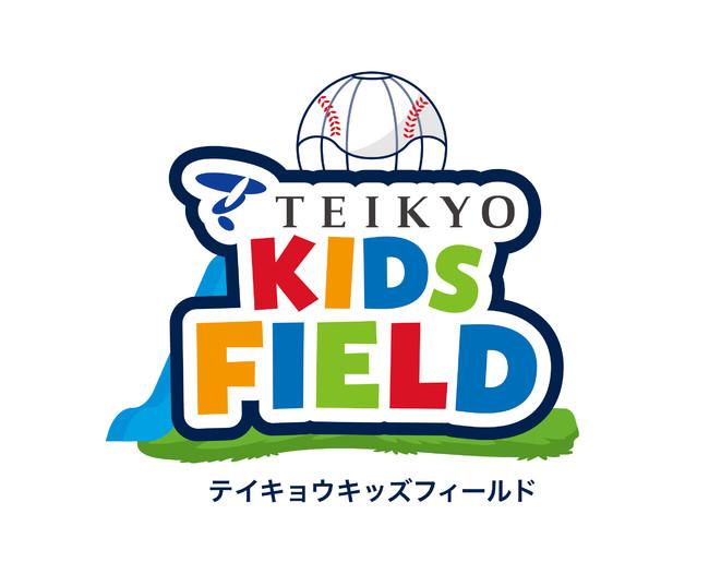 「テイキョウキッズフィールド」ロゴ