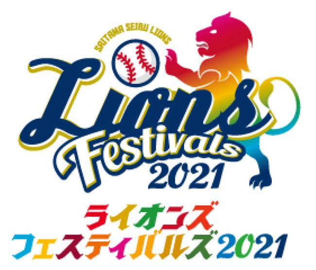 ライオンズフェスティバルズ2021ロゴ