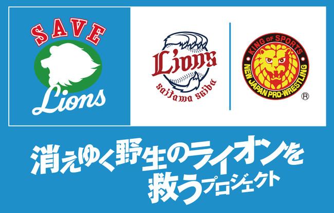 SAVE LIONS プロジェクト 新日本プロレスコラボロゴ