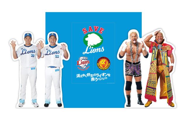 SAVE LIONS プロジェクト 新日本プロレスコラボのフォトスポット