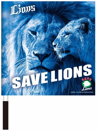 SAVE LIONS ミニフラッグ