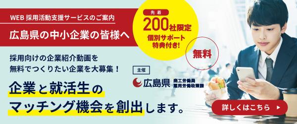 広島県WEB採用支援サイトから掲載申込が可能です。