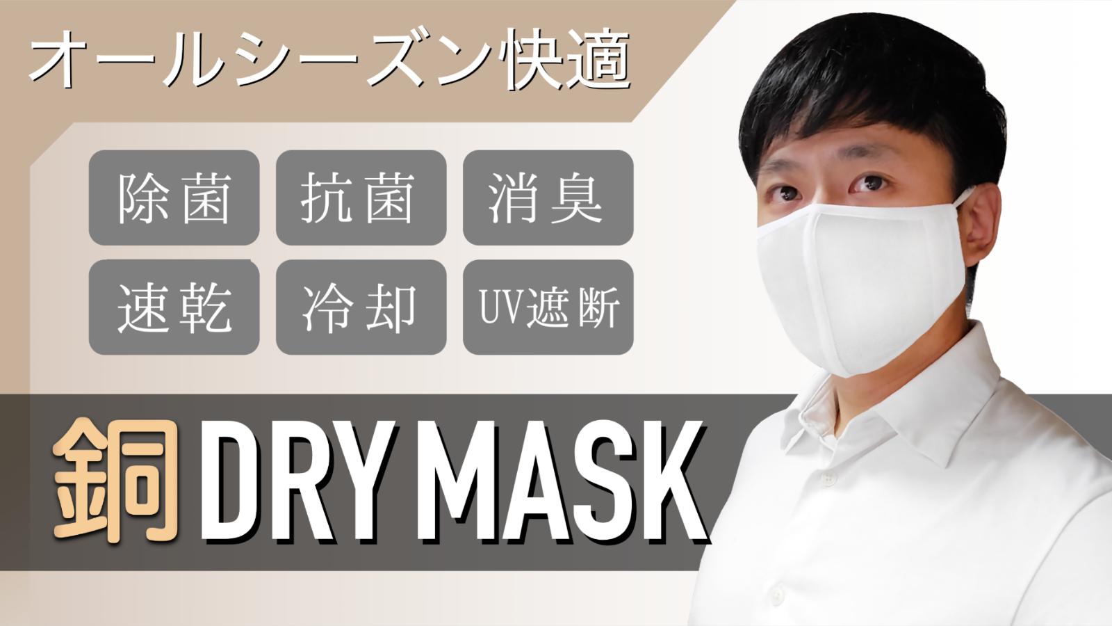 不織布 マスク コーナー 三角