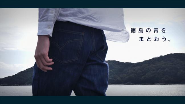 徳島の青をまとおう。