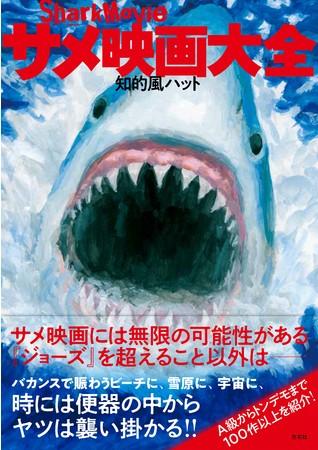 『サメ映画大全』書影