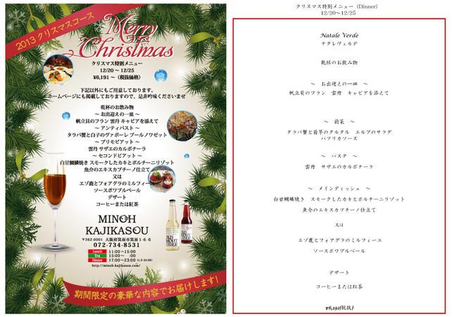 minoh kajikasou クリスマス 箕面地ビールフェア開催 絹株式会社の