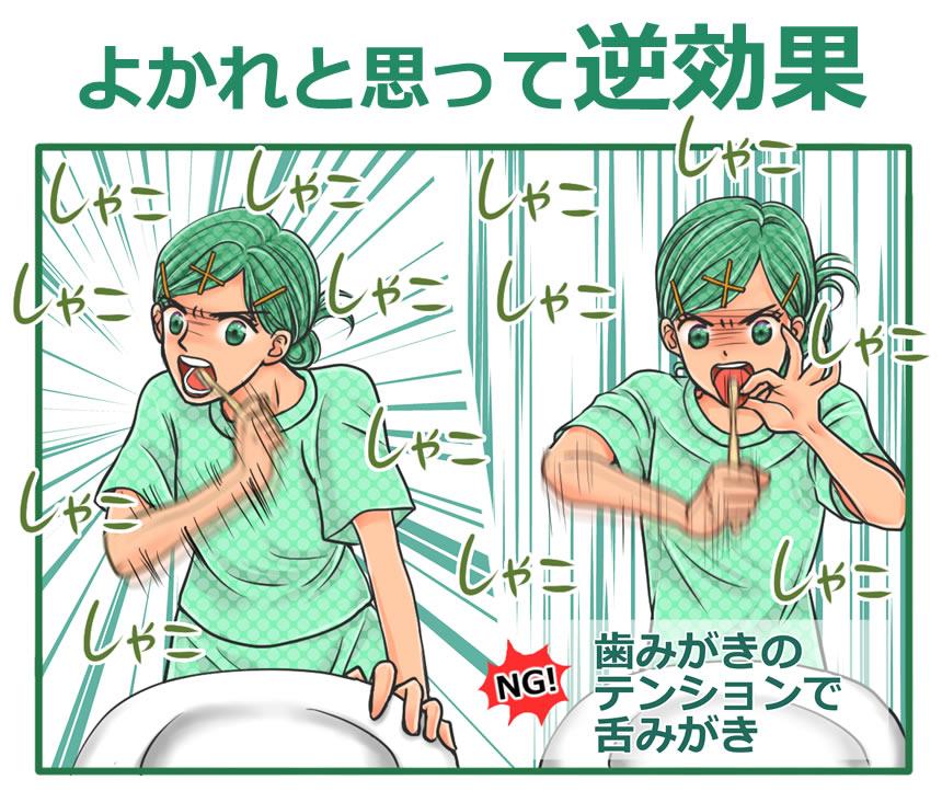 白い 治す 舌