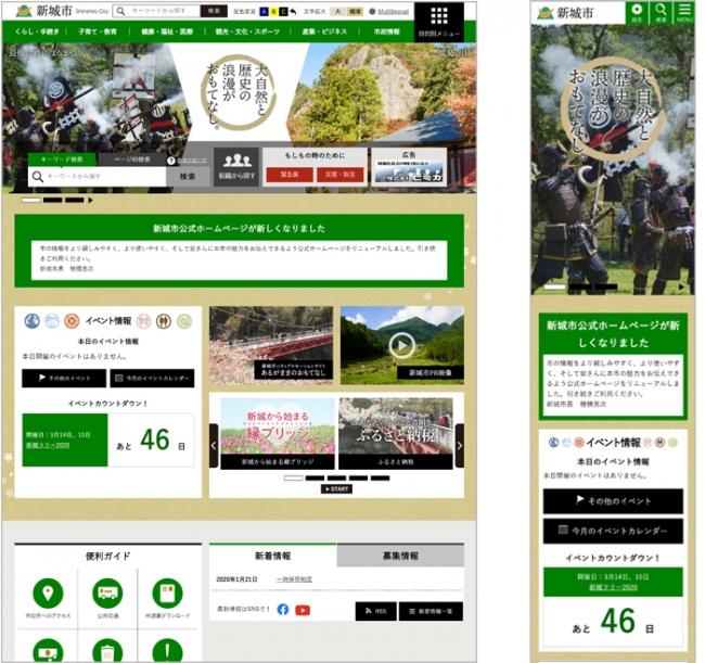 愛知県新城市の公式ホームページ(左:PCでの閲覧例 右:スマートフォンでの閲覧例)