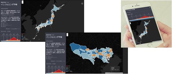 「感染症予報サービス」の提供画面と使用イメージ