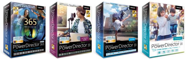 サイバーリンク、6年連続国内販売本数シェアNo.1*AI搭載動画編集ソフト最新版「PowerDirector 20」を発表