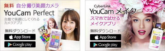 CyberLink社の自分撮りカメラアプリ 「YouCam Perfect - 美顔