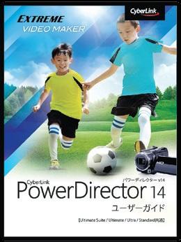 powerdirector14 マニュアル