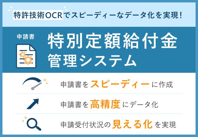 岡山 市 特別 定額 給付 金