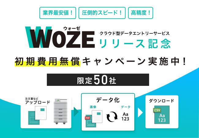 クラウド型データエントリーサービス WOZE(ウォーゼ)リリース記念!『初期費用無償キャンペーン』