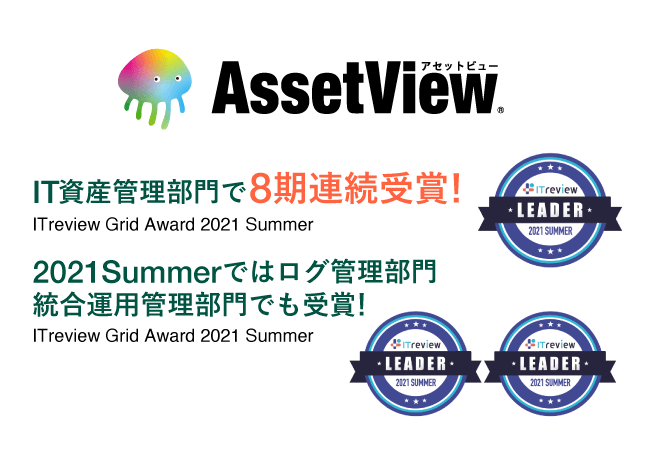IT資産管理・ログ管理・統合運用管理の3部門で「ITreview Grid Award 2021 Summer」を受賞