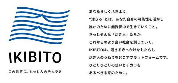 IKIBITO.jp ブランドステートメント