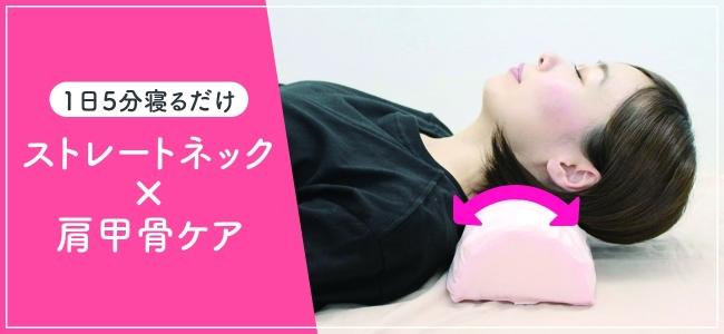 ストレート ネック 枕