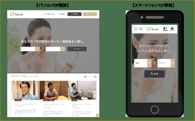 歯科医院検索サイトTeech(ティーチ)TOP画面