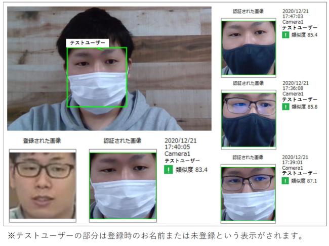 認証 マスク 顔