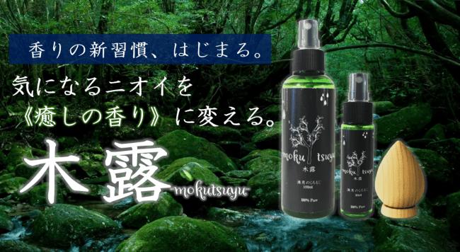 鳥取県大山山麗産のクロモジ芳香蒸留水《木露-mokutsuyu-》