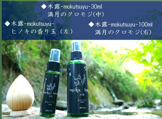 《木露-mokutsuyu-》は現在、3商品のみをMakuakeで先行リリース中