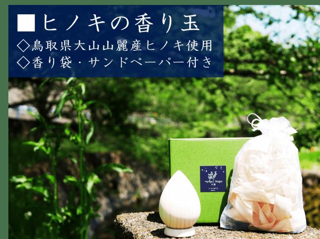 鳥取県大山山麗産のヒノキを使用
