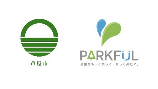 日本初!公園レンタルのクラウドサービスをパークフルが開発。芦屋市と協定を結び実証実験を開始。