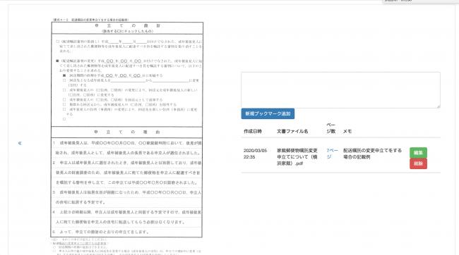 ブックマークの編集・確認画面