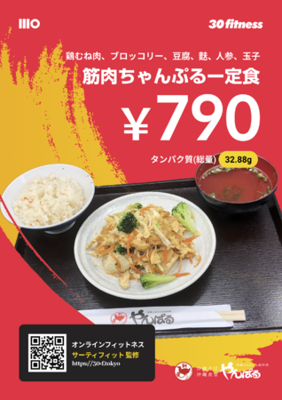 筋肉ちゃんぷるー定食(サーティフィット)