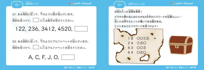 出題クイズイメージ(例)